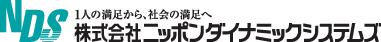 1人の満足から、社会の満足へ 株式会社ニッポンダイナミックシステムズ